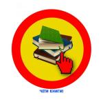 Чети книги